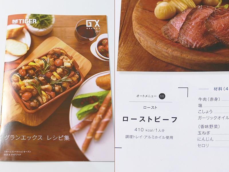 付属のクックブックには、パンや惣菜のあたためからデザートづくりまで、他の食材へ応用がききそうな、合計28種類の調理が掲載されている