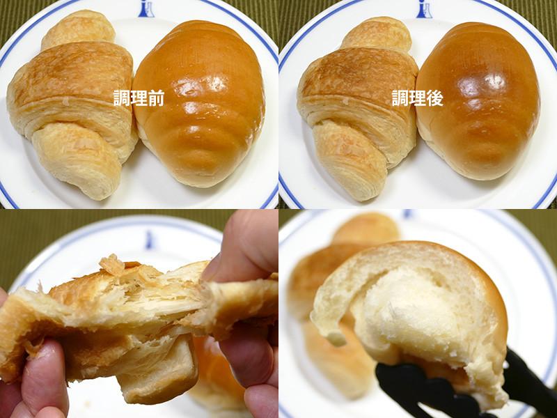 ロールパン、クロワッサンとも軽く焼き色も付いてとても美味しい。中までアツアツだ