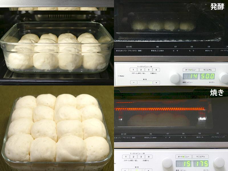 オートメニュー14で2次発酵。生地が倍以上に膨れたら、オートメニュー15で20分焼く
