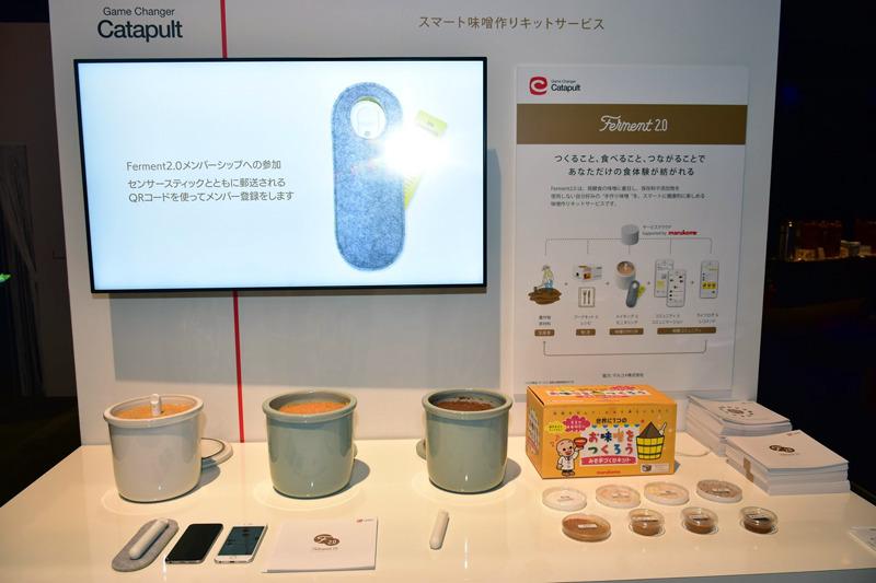 温度センサーとスマホアプリによって温度推移を管理しながら手作りの味噌を造れるという、マルコメとのコラボレーションプロジェクト「Ferment 2.0」