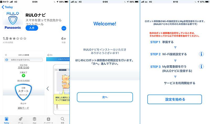 アプリをスマホにインストールし、「RULOナビ」を起動し、「CLUB Panasonic」にログインして設定を開始する