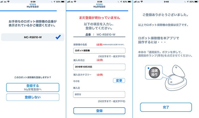 アプリにMC-RS810の品番が表示されたら、アプリに登録(紐づけ)して完了する