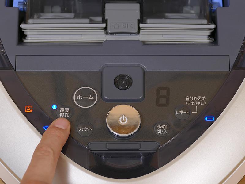 本体の「遠隔操作」ボタンを押して青いランプが点灯したら、準備は完了だ