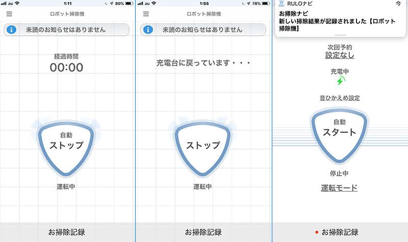 ルーロがどういう状態かアプリに表示される。掃除が終わると「掃除結果」のお知らせが届く。画像右下の「・お掃除記録」をタップするとグラフィック画面の掃除結果に移る