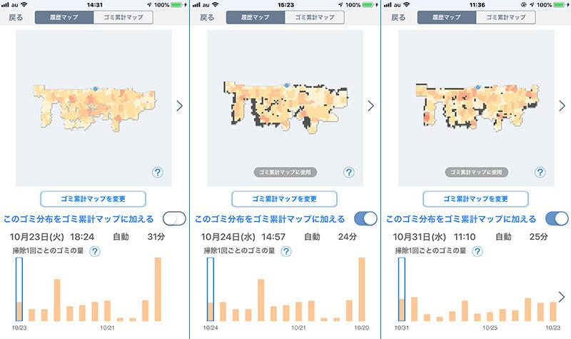 10月23日のデータを「ゴミ累計マップに使用」に設定した後は、24日、31日に同じように掃除しても大きなズレはなかった