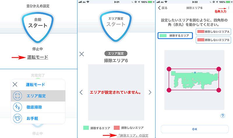 RULOナビのトップ画面の「運転モード」→「エリア指定」(左)。「エリア設定されていません」と表示される画面で、「掃除エリア」の設定をタップ(中央)する。次に「ゴミ累計マップ」が表れるので、そこで掃除するエリア、または掃除しないエリアを指定