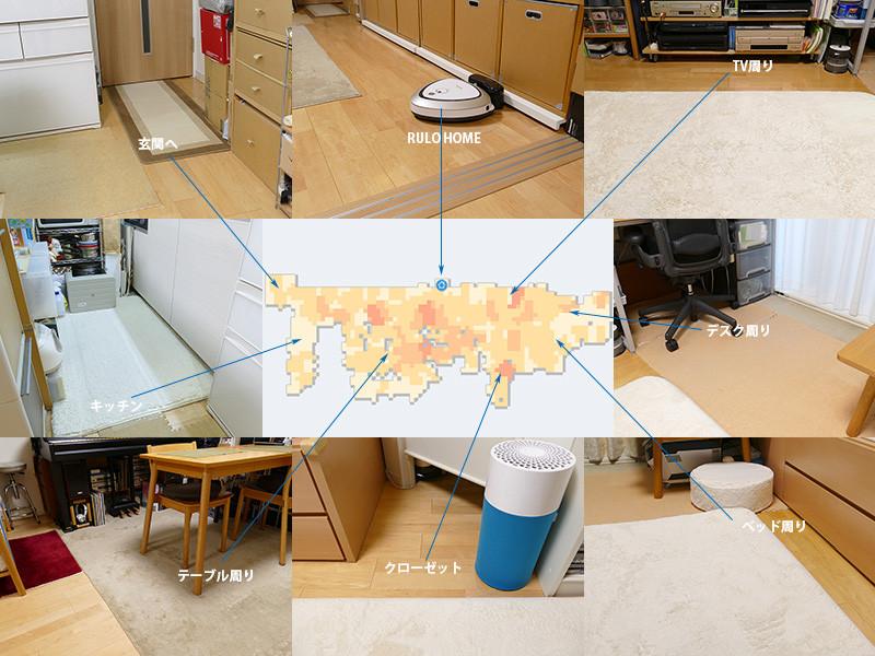 実際の部屋と「ゴミ累計マップ」の様子。エリア指定の組み合わせは最大8パターン登録できるので、生活スタイルに合わせてエリア指定するといいだろう。もちろんエリアの編集は自在