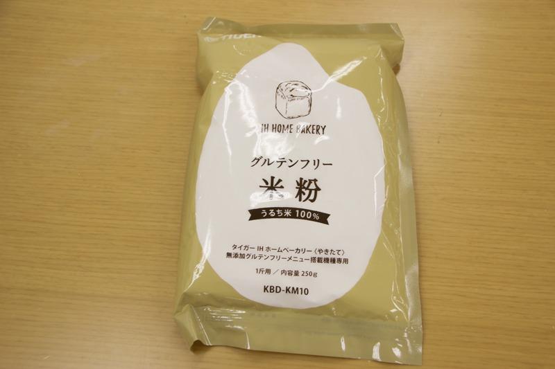 グルテンフリー食パン調理時は専用の米粉を使う。価格は1斤用×5袋入りで1,200円(税抜)