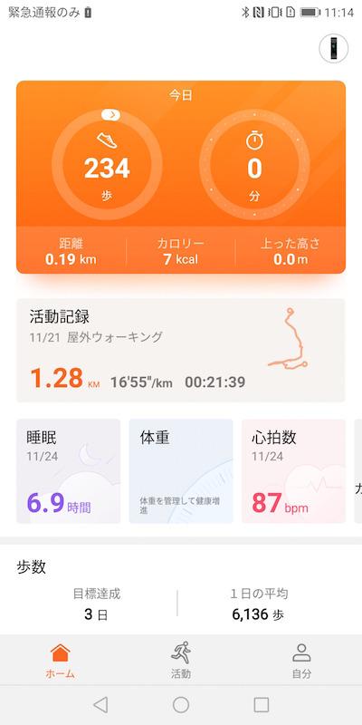 アプリ「HUAWEI Health」のホーム画面