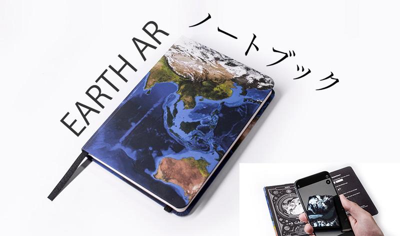 「EARTH AR ノートブック」