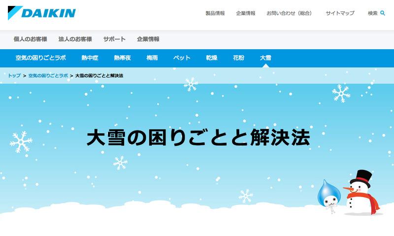 ダイキンは「大雪に関する困りごとと解決方法」を公開している