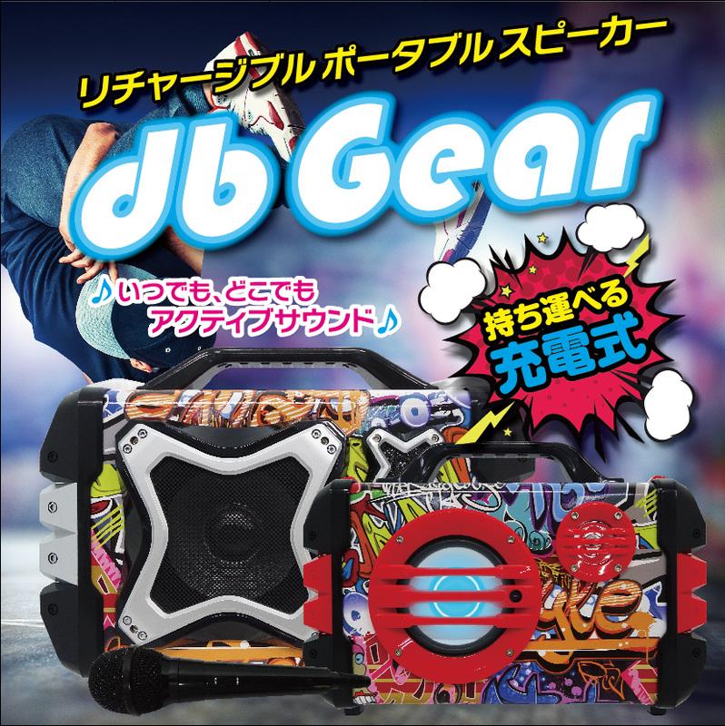 リチャージブルポータブルスピーカー「db Gear Pro PS-DG001」(左)、「db Gear mini PS-DM001」(右)