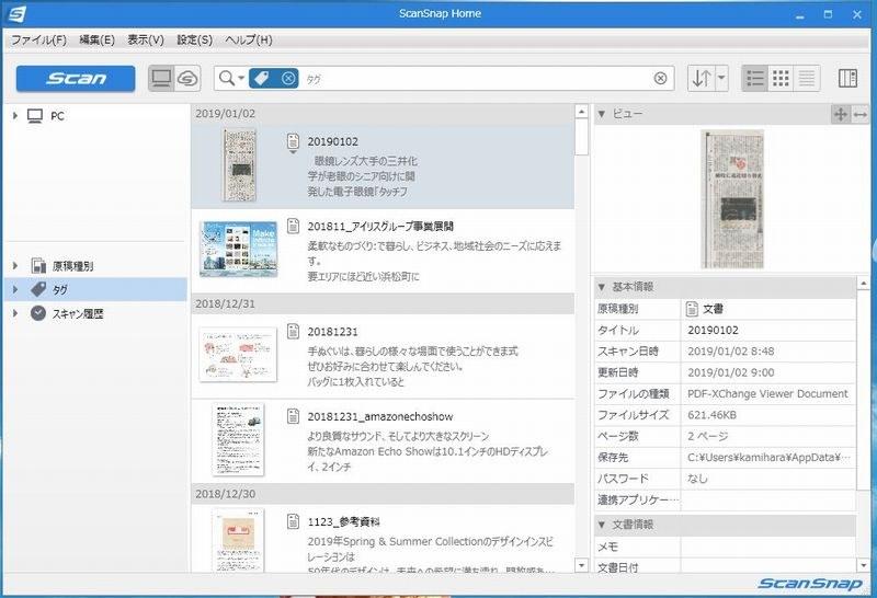 PC用の専用ソフト「ScanSnap Home」の画面。文字の認識力の高さに驚かされる。タグ付けをしておくと管理しやすい