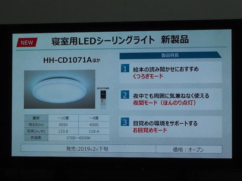 「HH-CD1071A」の特徴