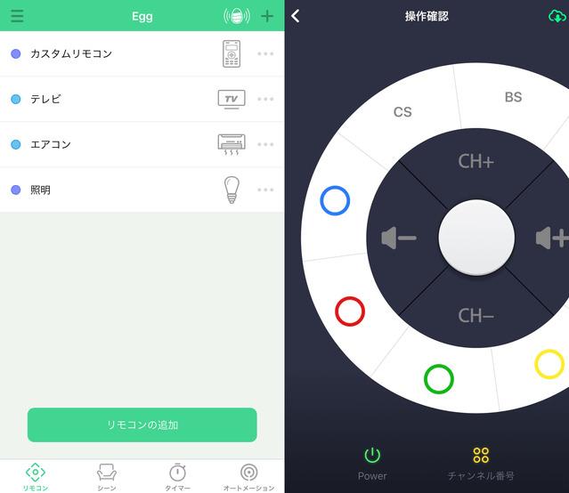 開発中のスマホアプリ画面