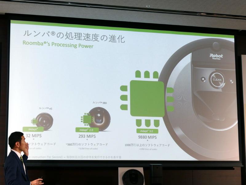 ロボット掃除機の処理能力の違い、左からルンバe5は32MIPS、ルンバ980は293MIPS、ルンバi7は9,880MIPS