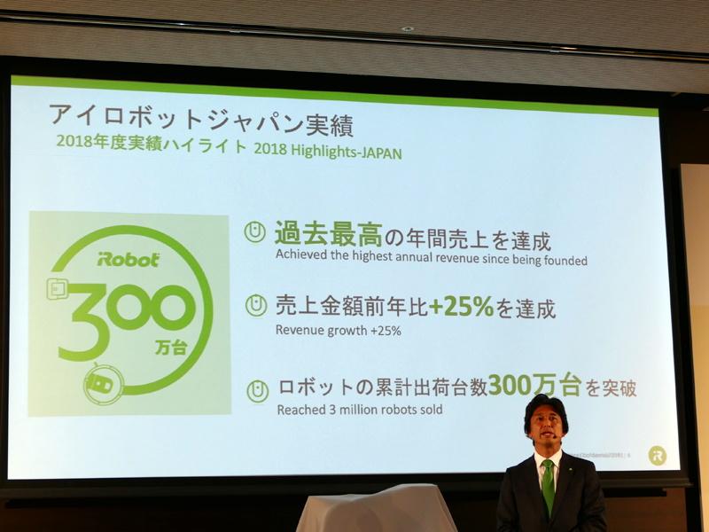 2018年のアイロボット・ジャパン実績