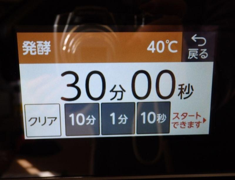 1次発酵は40℃で30分