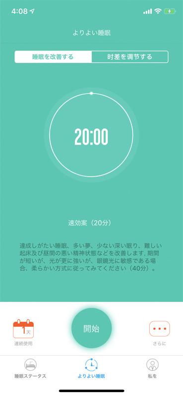 ライトはアプリからも起動できます。アプリの日本語が若干おかしいところがありますが……