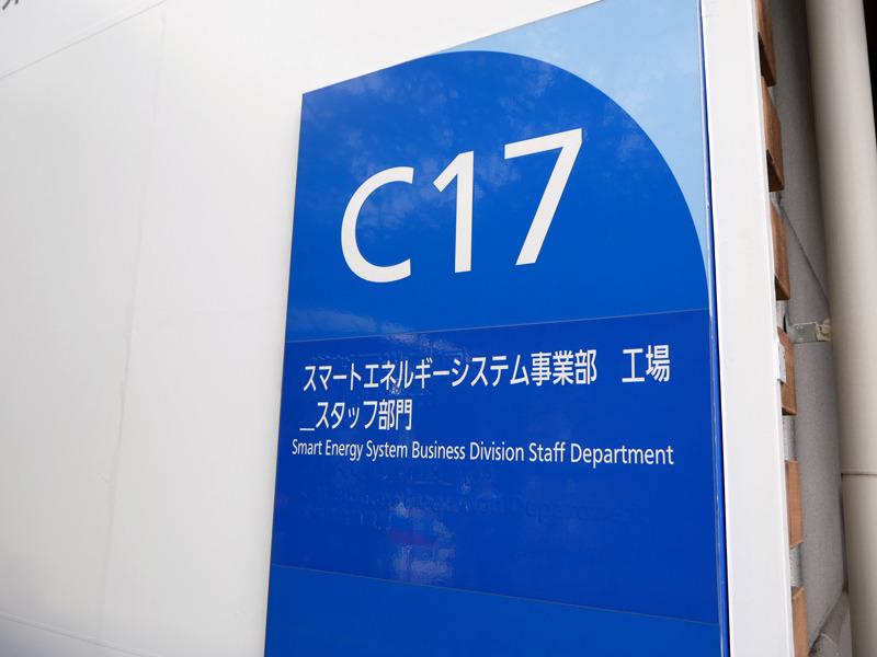 C17棟がエネファームが生産される建屋だ