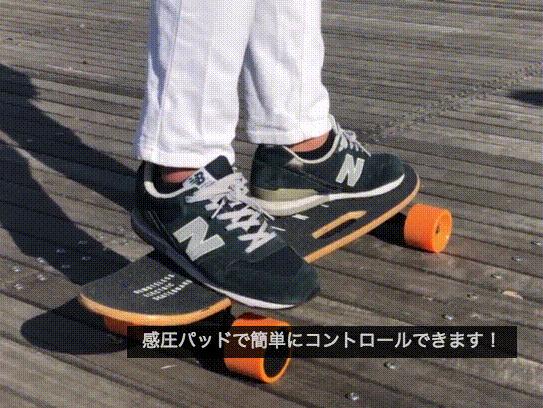 後ろ足部分にインテリジェント感圧パッド(クルーズコントロールパッド)を備え、直感的に操作できる