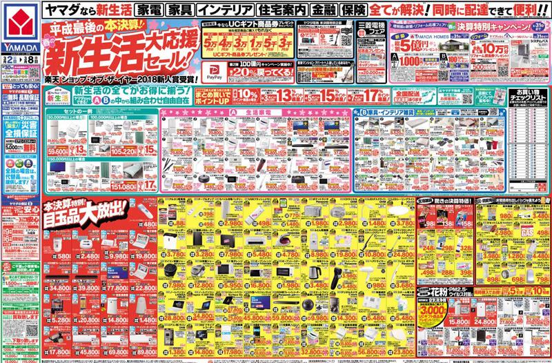 家電量販店の新聞折り込みチラシは情報の宝庫。各量販店のウエブサイトやチラシアプリ、LINE等でも見ることができるので、欲しい製品がある場合はこまめにチェックしよう(写真はイメージです)