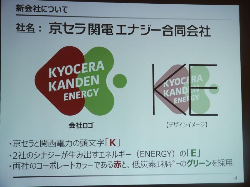 「京セラ関電エナジー合同会社」を設立する