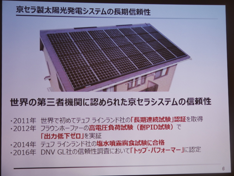 第三者機関でさまざまな認定を受けている、京セラ製太陽光発電システム