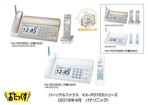 パーソナルファクス「おたっくす KX-PD725」シリーズ