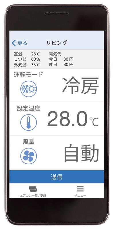 スマートフォンの操作では、電気代が確認できるほか、タイマー設定機能が追加された