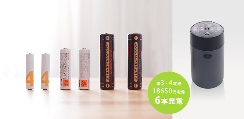 単三形/単四形/18650の充電池を各2本ずつまとめて充電できる