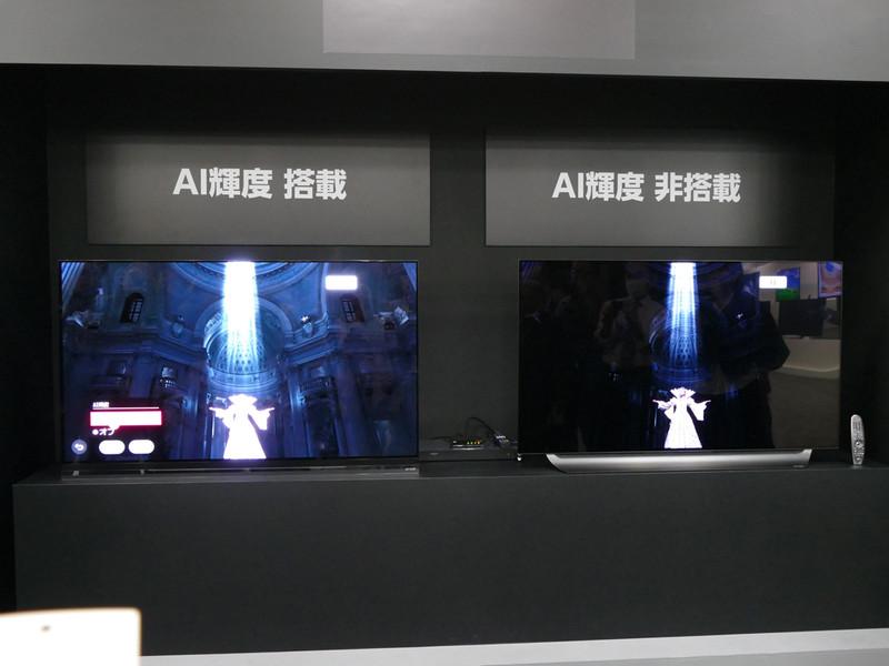 AI輝度の有無の比較