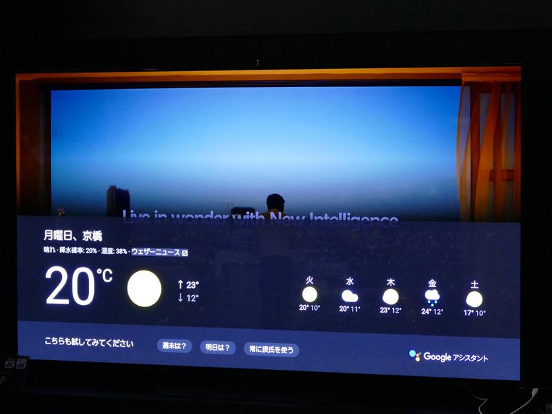「今日の天気は?」と話しかけると、自動的にGoogleアシスタントの結果を表示する