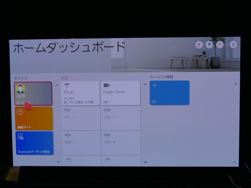 AI家電やスマートフォンなどを一つに集約して表示する「ホームダッシュボード」の画面