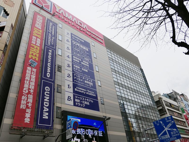 東京・池袋にあるヤマダ電機のアウトレット旗艦店「YAMADA IKEBUKURO アウトレット・リユース&TAXFREE館」