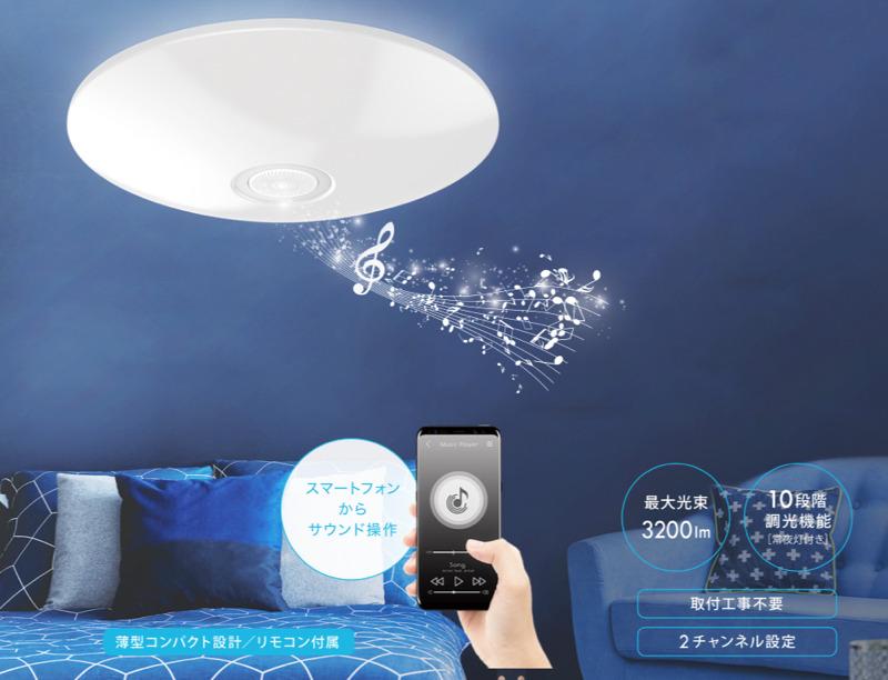 ワイヤレススピーカー内蔵LEDシーリングライト「LED CEILING LIGHT FOR BT STUDIO」
