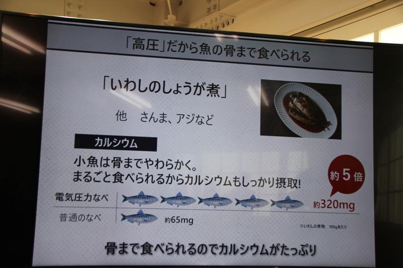SR-MP300は1.7気圧の高圧で調理でき、小魚は骨まで食べられるくらいやわらかくなるという