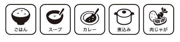 5種類の基本メニュー「ごはん/スープ/カレー/煮込み/肉じゃが」