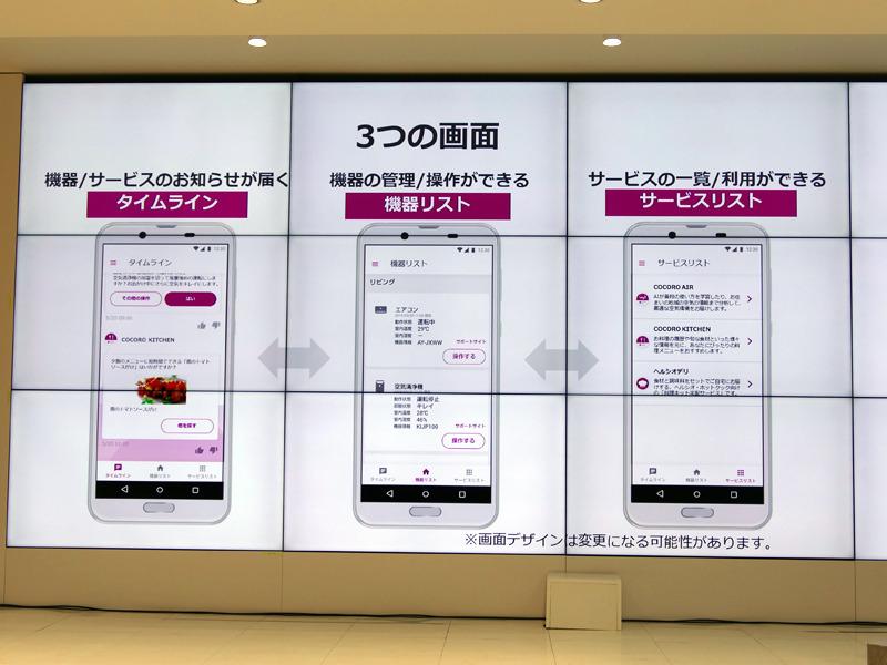 「COCORO HOME」のユーザーインターフェースはタイムライン型を採用。そのほか、利用可能な機器やサービスの一覧を閲覧できるという