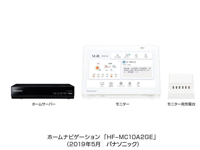 「ホームナビゲーション HF-MC10A2GE」ホームサーバー、モニターモニター用充電台各1台セット