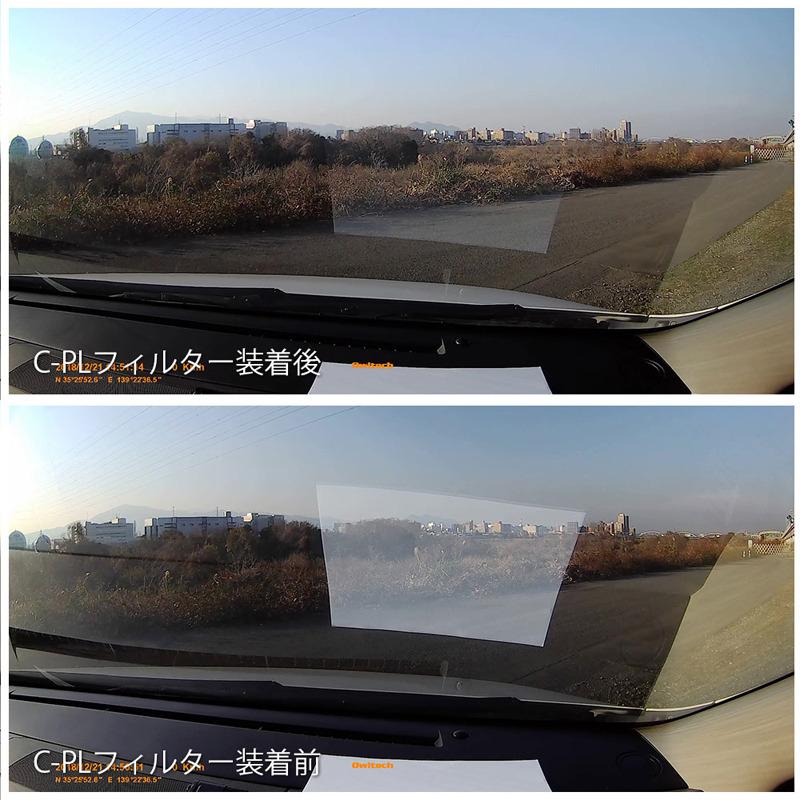 付属のC-PLフィルターを前面レンズに装着することで、フロントガラスの映り込みを軽減