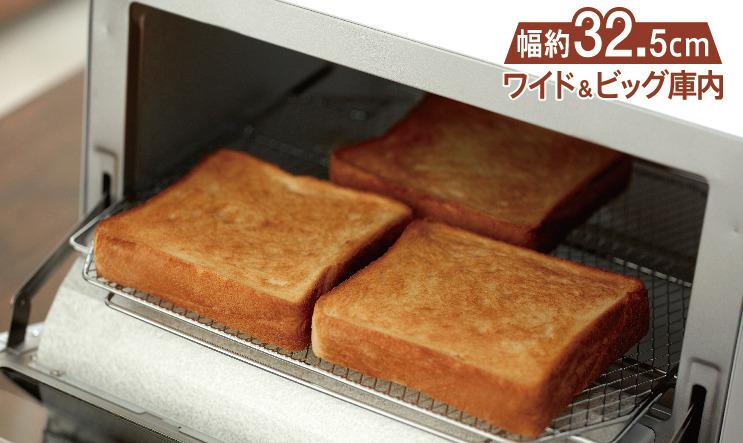 トーストは一度に3枚、ムラなく焼ける