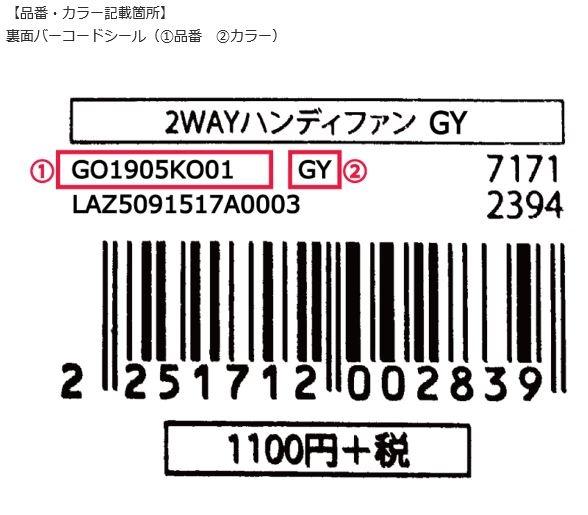 品番の「GO1905KO01」と本体カラーは、製品裏面のバーコードシールへ印字されている