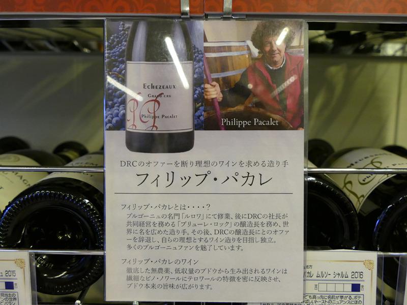 珍しいワイン、高級ワインもあります。1本26万円って……