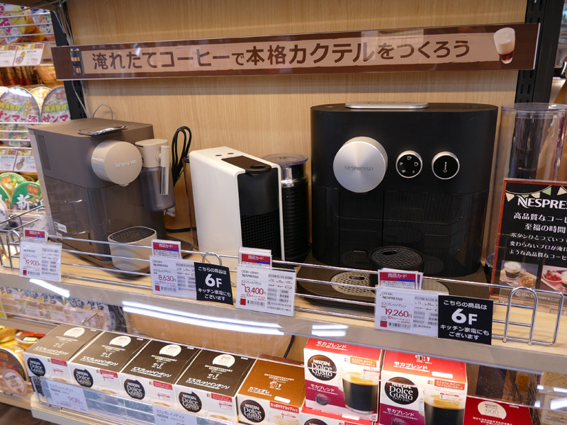 家電量販店らしく、お酒売り場の間に調理家電が置いてあります