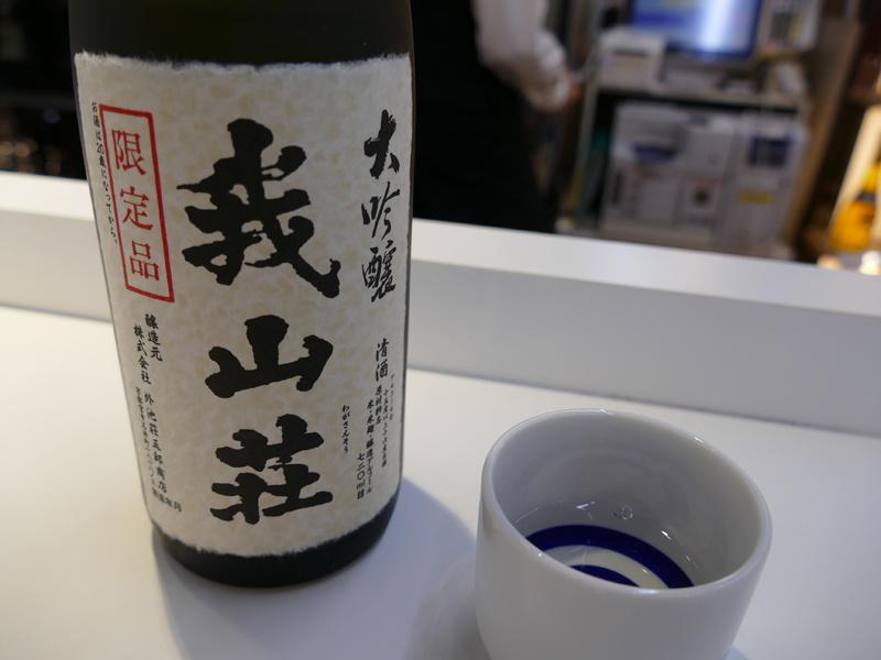 ビックカメラのオリジナル清酒「我山荘」は1杯無料