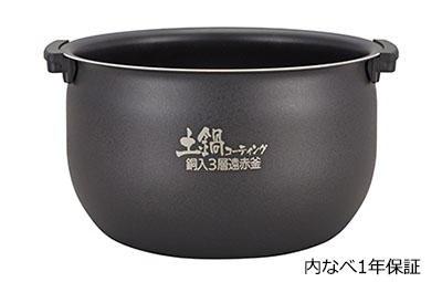内鍋は土鍋素材をコーティング