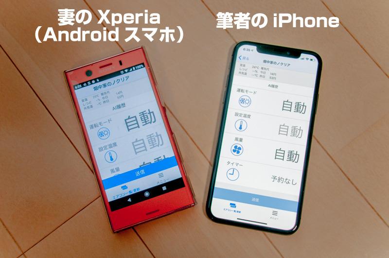 私のiPhoneと妻のXperia(Android)で、それぞれ「どこでもエアコン」アプリを起動したところ。動作状況はリアルタイムに共有される