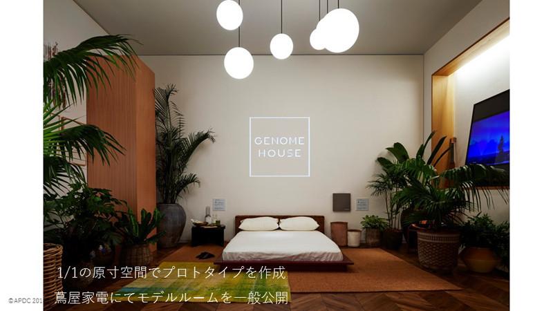 東京・二子玉川のパナソニックショールーム『リライフスタジオフタコ』では、原寸空間でプロトタイプを製作し、約1カ月間の参考展示を行なった