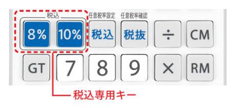 「8%」と「10%」の税込専用キーを搭載